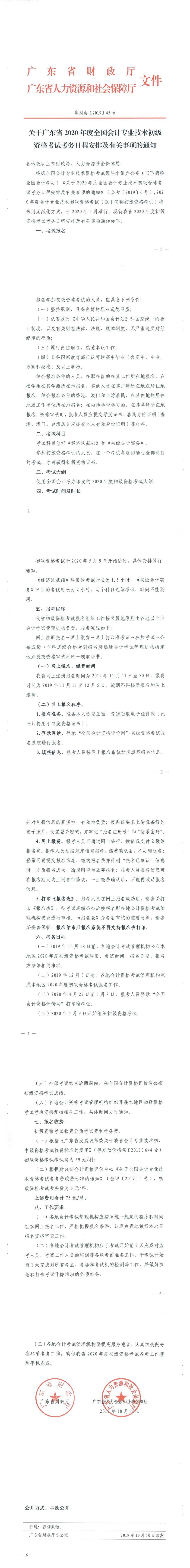 2020年廣東省初級會計職稱考試考務日程安排及有關事項的通知