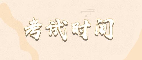 http://www.jiaokaotong.cn/huiji/233722.html