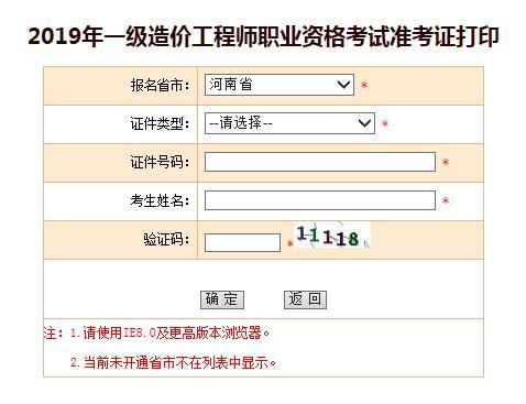 河南2019年一級造價工程師準考證打印入口