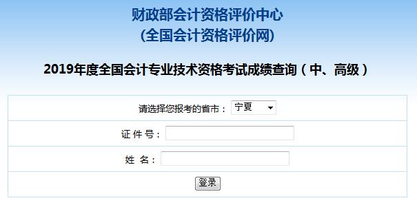 【2019年宁夏中级会计职称考试成绩查询入口已开通】