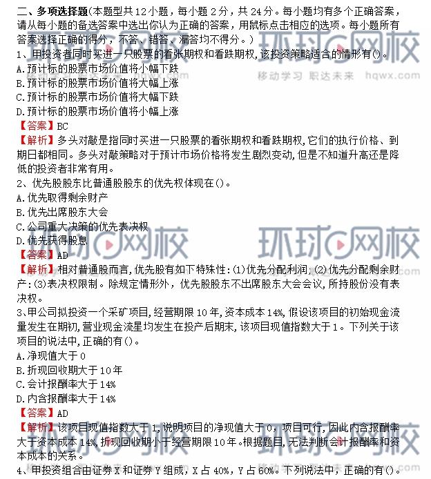 http://www.jiaokaotong.cn/huiji/239019.html