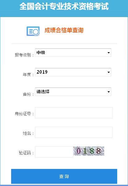 2019年中級會計職稱成績合格單(證書信息)