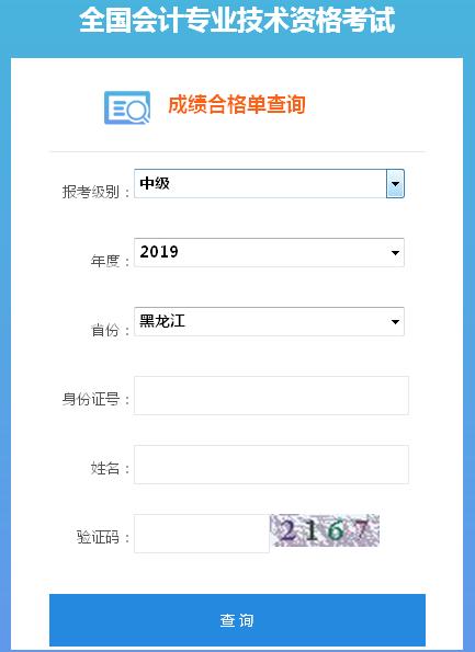 【2019年黑龙江中级会计职称成绩