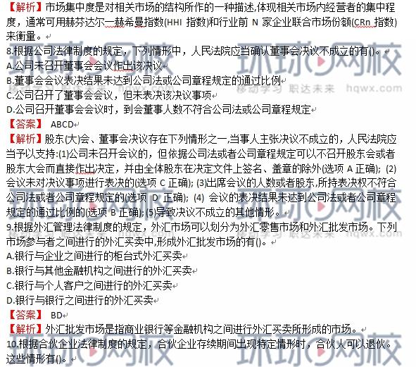 2019年注冊會計師《經濟法》考試真題及答案(網友回憶版):多選題
