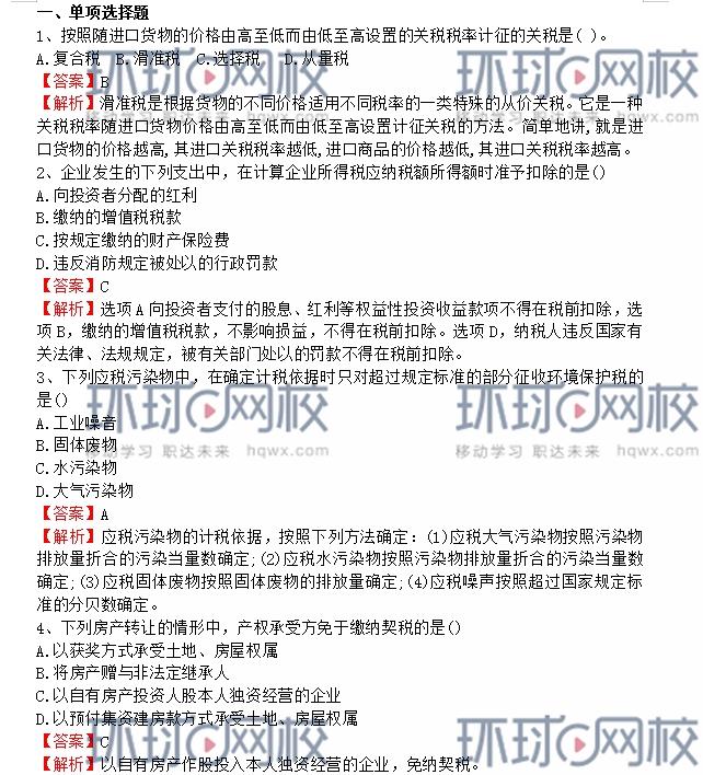 http://www.jiaokaotong.cn/huiji/239891.html