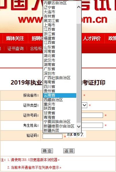 云南執業藥師準考證