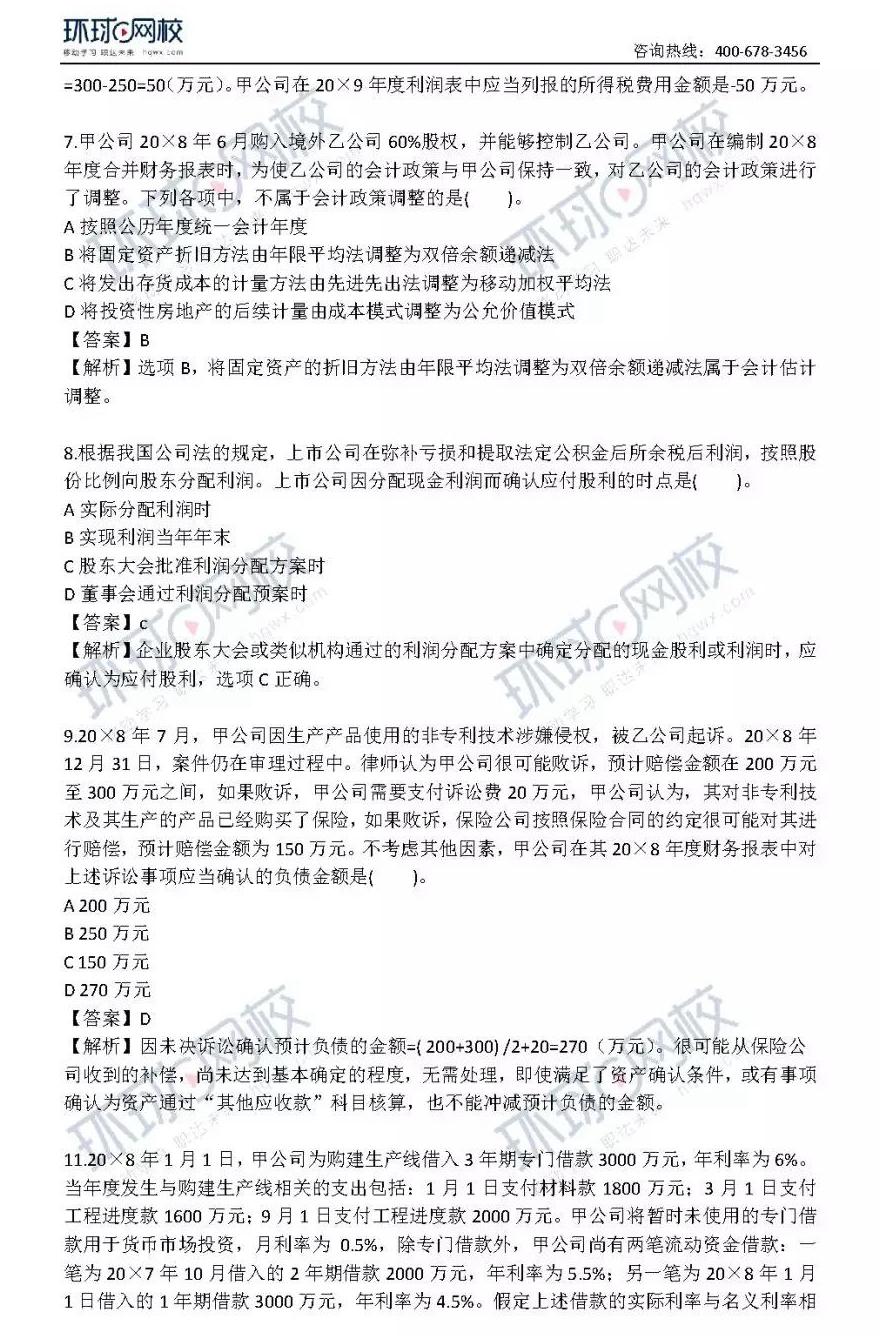 2019注册会计师《会计》考试真题解析(完整版)
