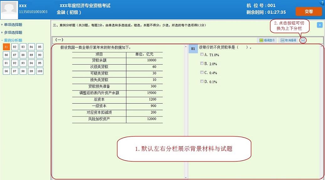 經濟專業技術資格考試操作指南