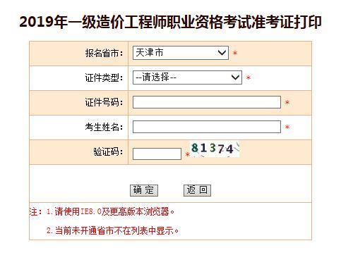 天津2019年一級造價工程師準考證打印入口