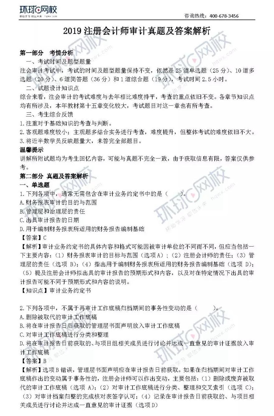2019注册会计师《审计》考试真题解析(完整版)