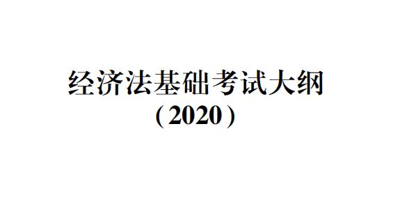 2020年初級會計職稱《經濟法基礎》考試大綱