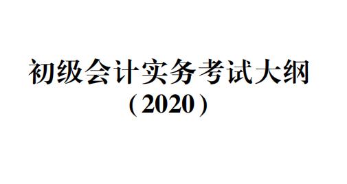 2020年初級會計職稱《初級會計實務》考試大綱公布