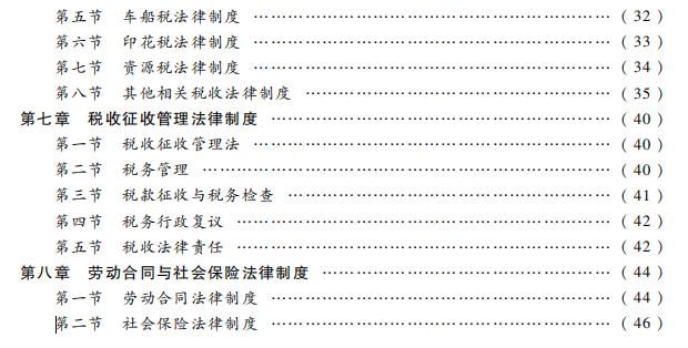 http://www.hqwx.com/web_news/html/2019-10/2020年初级会计职称《经济法基础》考试教材目录公布