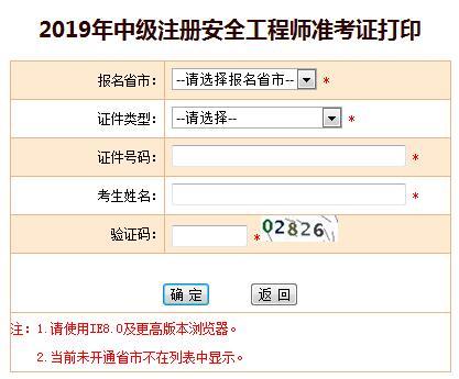 2019年貴州中級注冊安全工程師考試準考證打印入口