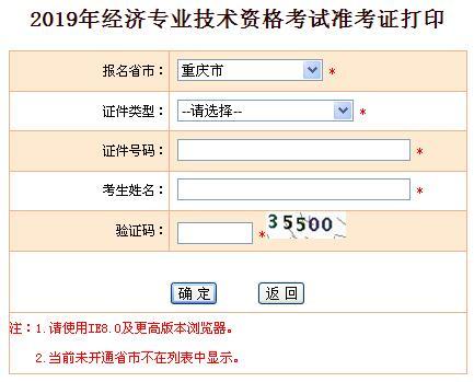 重庆中级经济师准考证打印入口