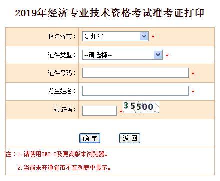 【2019年贵州中级经济师准考证打