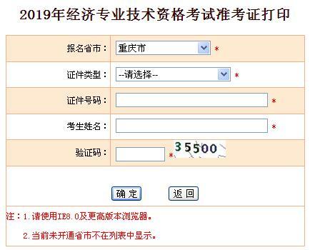 2019年重庆初级经济师准考证打印入口