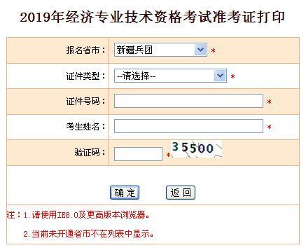 2019年兵團初級經濟師準考證打印入口