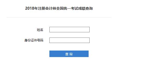 2019年注册会计师考试成绩查询入口