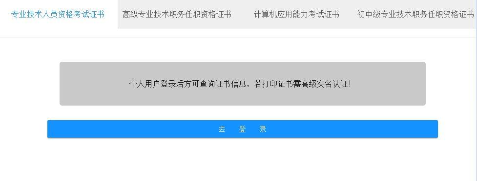 2019年浙江护士执业资格考试合格证明已上线