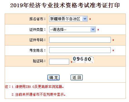 新疆中级经济师准考证打印入口