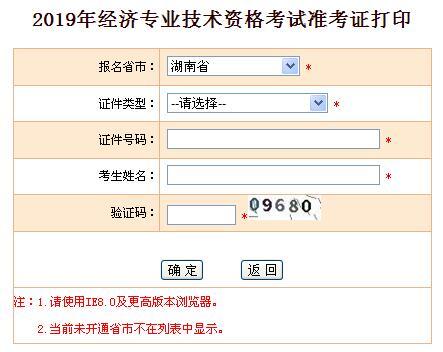 湖南中级经济师准考证打印入口