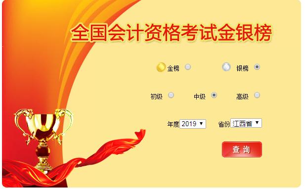 2019年江西中级会计职称考试银榜入口已开通