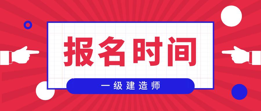 2020年黑龙江一建报名时间