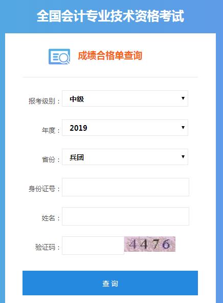 2019年兵团中级会计职称成绩合格单查询入口