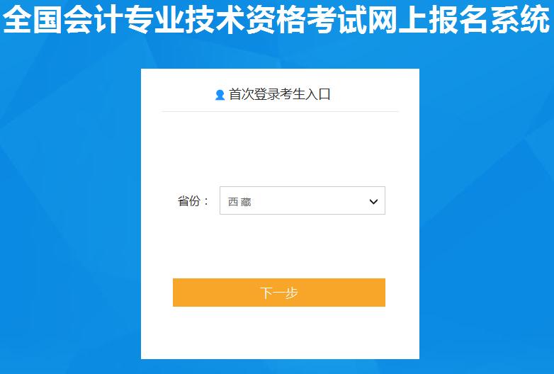 2020年西藏初级会计职称报名入口已开通