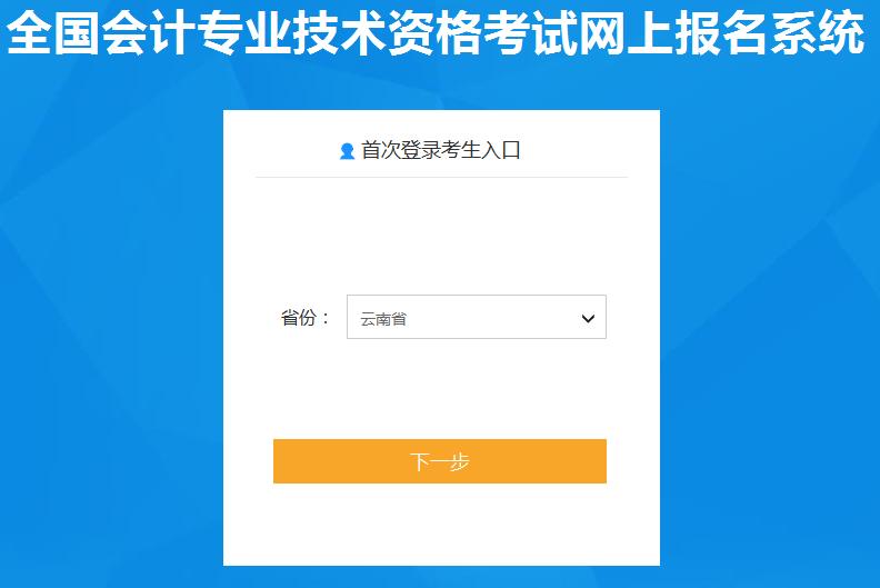 2020年云南初级会计职称报名入口已开通