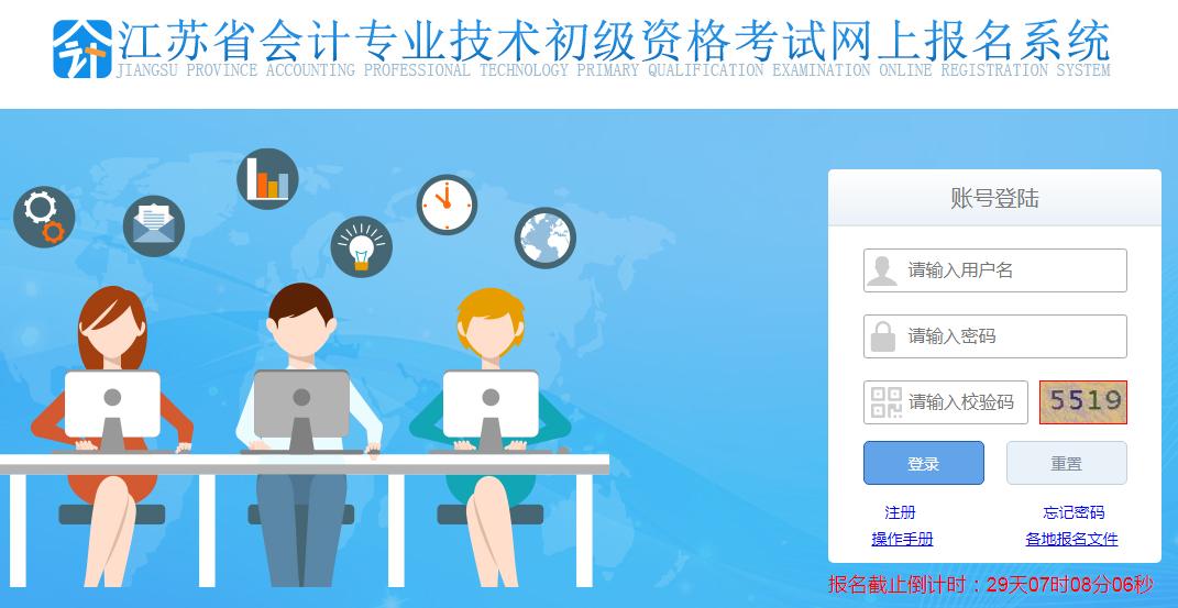 2020年江苏初级会计职称报名入口已开通