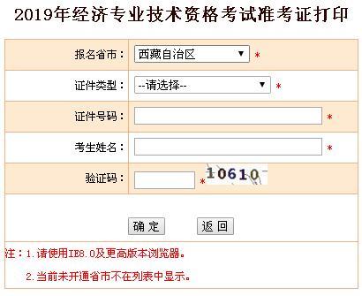 西藏中级经济师准考证打印入口
