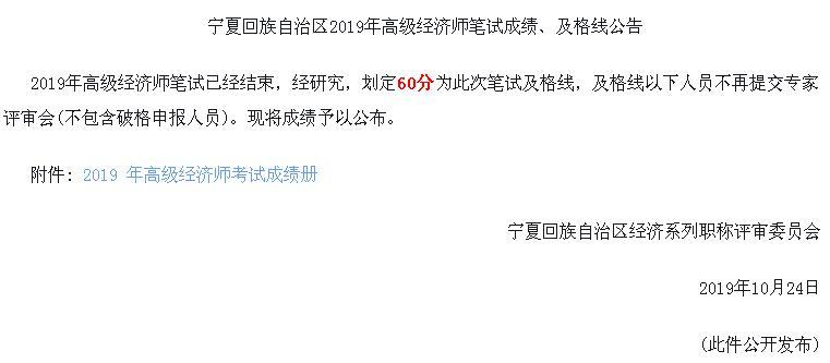 宁夏2019高级经济师考试合格标准