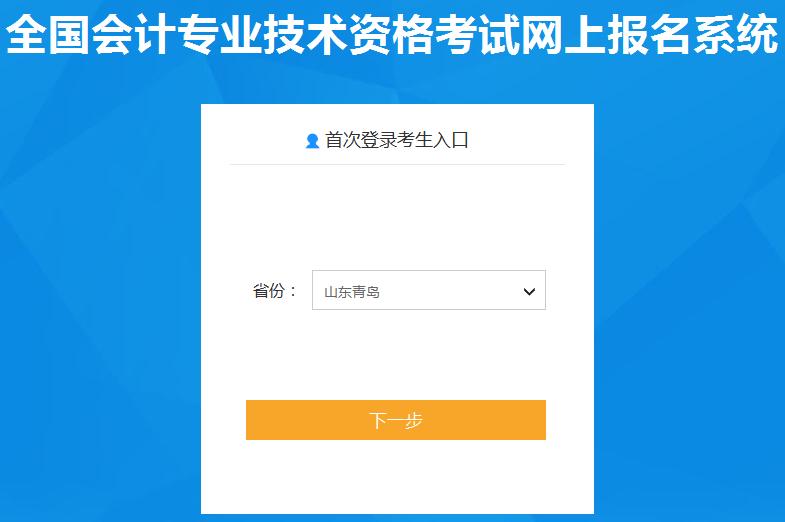 2020年山东青岛初级会计职称报名入口已开通