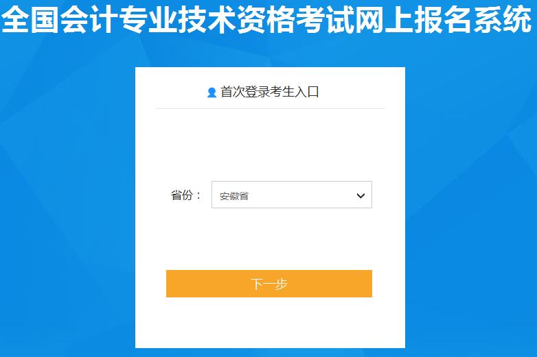 2020年安徽初级会计职称报名入口已开通