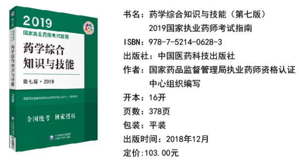 2020年执业药师考试用书及考试内容—《药学综合知识与技能》