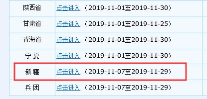 2020年新疆初级会计职称报名入口