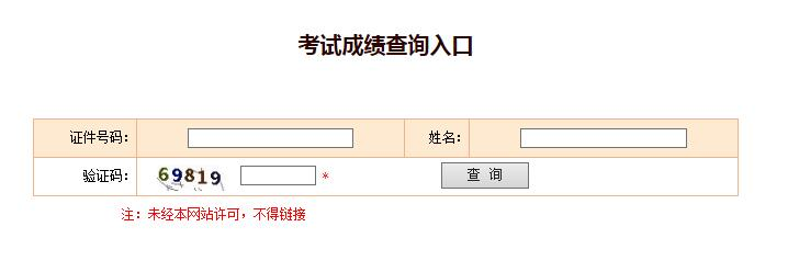 2019年河南一级造价工程师成绩查询入口