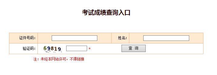2019年四川一级造价工程师成绩查询入口