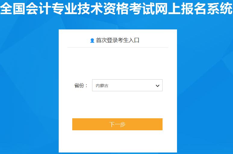 2020年內蒙古初級會計職稱報名入口已開通