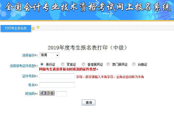 2019年海南省中級會計職稱報名表補打印入口