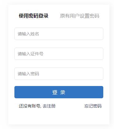 2020年江西初級會計職稱報名入口已開通