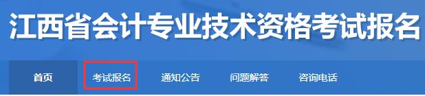 2020年江西初級會計職稱報名入口