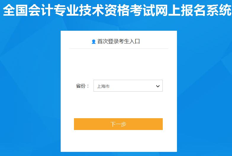 2020年上海市初级会计职称报名入口
