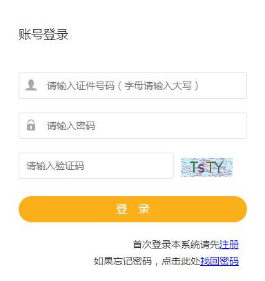 2020年江甦(su)省二級(ji)建造(zao)師報名入口