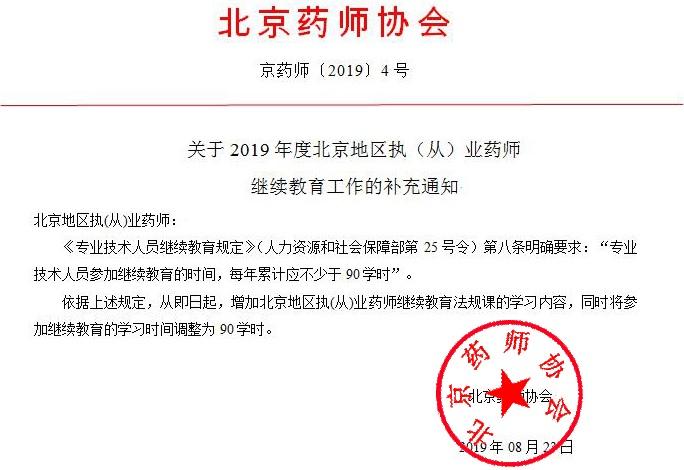 2019年北京执业药师继续教育