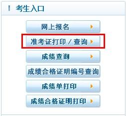2020年護士資格考試(shi)準考證打印