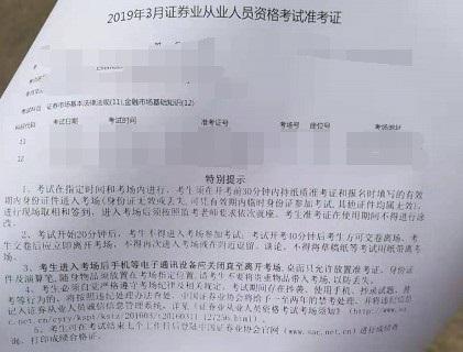 2019年11月吉林证券从业资格准考证打印入口开通
