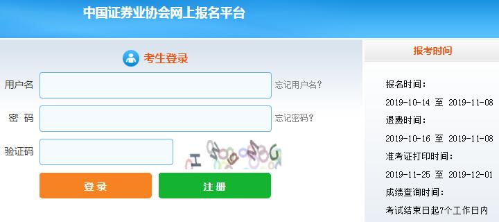 2019年11月内蒙古证券从业资格准考证打印入口开通